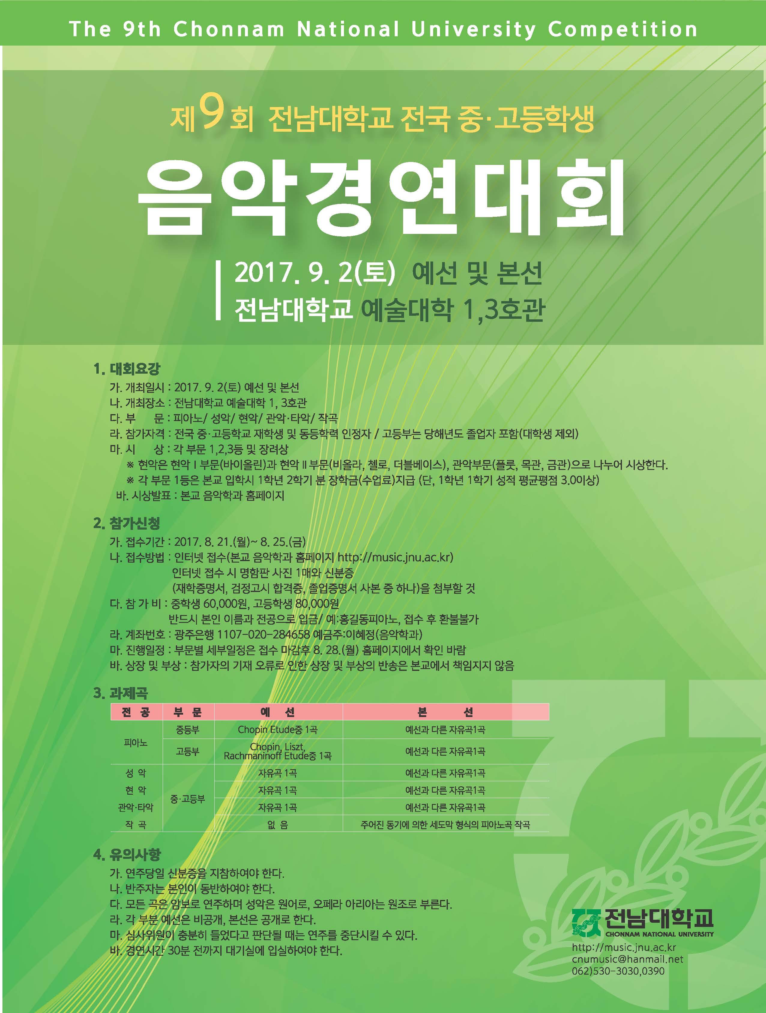 제9회 전남대학교 전국 중고등학생 음악경연대회(접수기간 연장)
